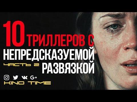 10 ЛУЧШИХ ТРИЛЛЕРОВ С НЕПРЕДСКАЗУЕМОЙ РАЗВЯЗКОЙ. Часть 2.