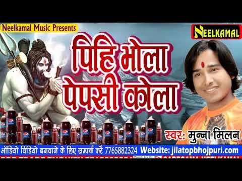 पिहि भोला पेप्सी कोला  || Pihi Bhola Pepsi kola || Munna Millan || सुपर हिट बोलबम गीत 2018