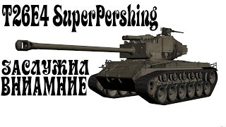 T26E4 SuperPershing - Заслужил внимание (World of Tanks)