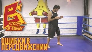 Footwork in boxing. How to fix wrong work