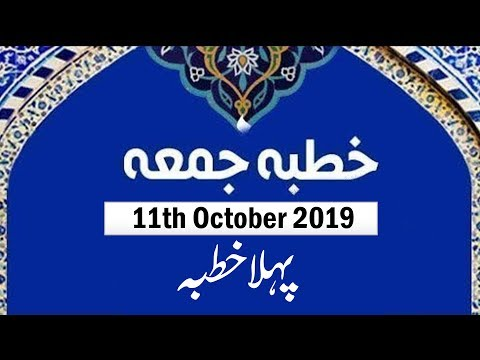 Khutba e Juma (1st Khutba)11th October 2019 - LEC#116
