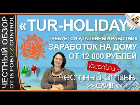ЗАРАБОТОК TUR-HOLIDAY / ЧЕСТНЫЙ ОБЗОР / СЛИВ