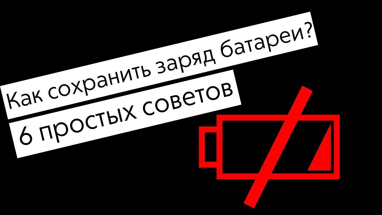 заряд иконка: