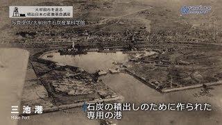 Sites of Japan Meiji Industrial Revolution