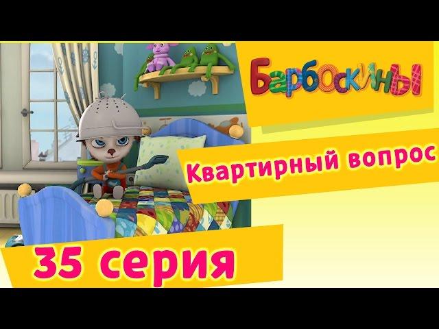 Барбоскины - 35 Серия. Квартирный вопрос (мультфильм)