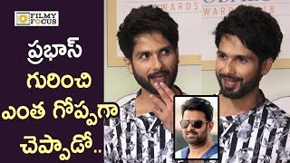 Shahid Kapoor Cool Words about Prabhas and his Craze