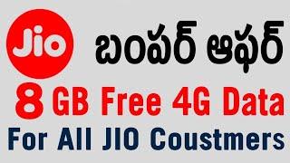 Latest Reliance JIO digital Pack Offer Free 8gb 4g data 2GB/day free 4 days oct-Nov 2018 in Telugu