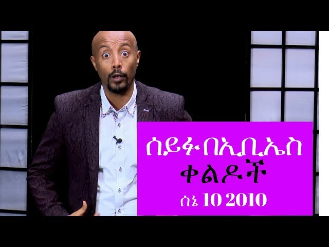 Seifu on EBS: Funny Jokes