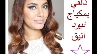 تالقي بمكياج نيود انيقTuto maquillage/version arabe