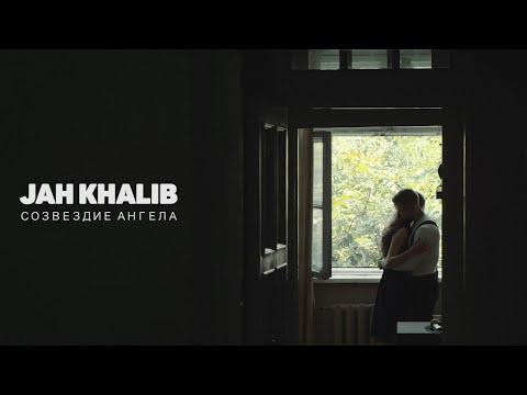 Jah Khalib Созвездие ангела retronew