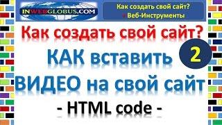 Как вставить видео на свой сайт №2 - Как создать свой сайт - Свой сайт и Веб-инструменты