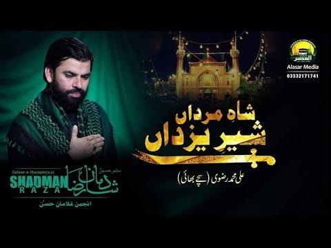 Shah E Mardan Sher E Yazdan New Noha Shadman Raza Naqvi Ayam E Ali As 2019/1440