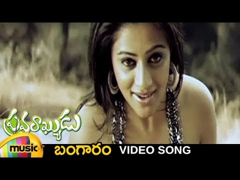 Telugu Hot Songs - Hot Priyamani Song - Andamutho Pandemuga Song - Raaj Movie Songs