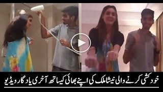 Pakistani actress Nisha Malik last video of her life
