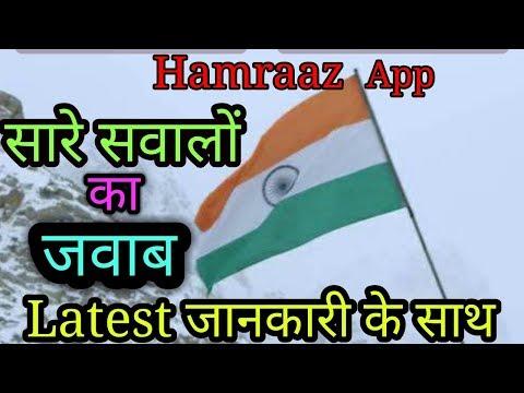 Hamraaz App || सारे सवालों का जवाब || Apps Raja ||
