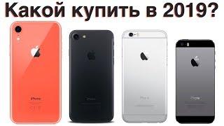 Какой iPhone выбрать в 2019 и НЕ ПОЖАЛЕТЬ?