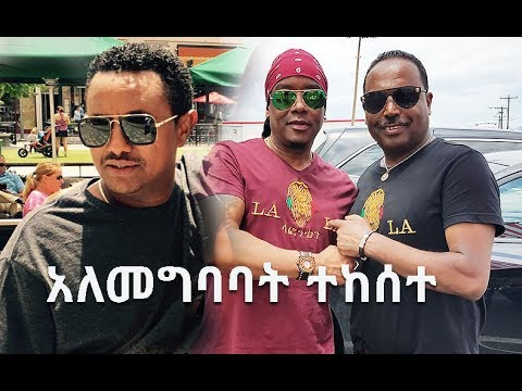 Teddy Afro Vs Lafontain | በቴዲ አፍሮና ላፎንቴኖች መካከል አለመግባባት ተከሰተ