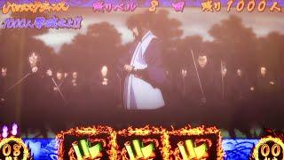 バジリスク〜甲賀忍法帖〜 絆
