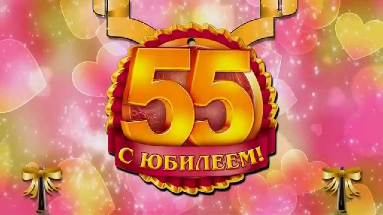 Поздравление для юбилярши 55 лет 80