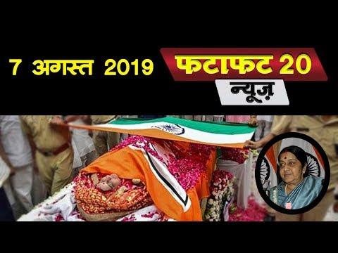 पूर्व विदेश मंत्री Sushma swaraj  पंचतत्व में विलीन