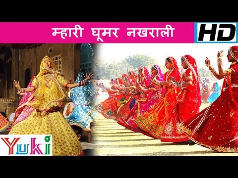 Mhari Ghoomar Nakhrali video