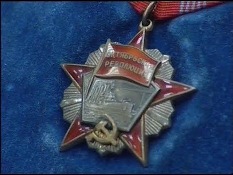 За что регионы награждали высшими советскими наградами.. Архив тв2. 2007 год.
