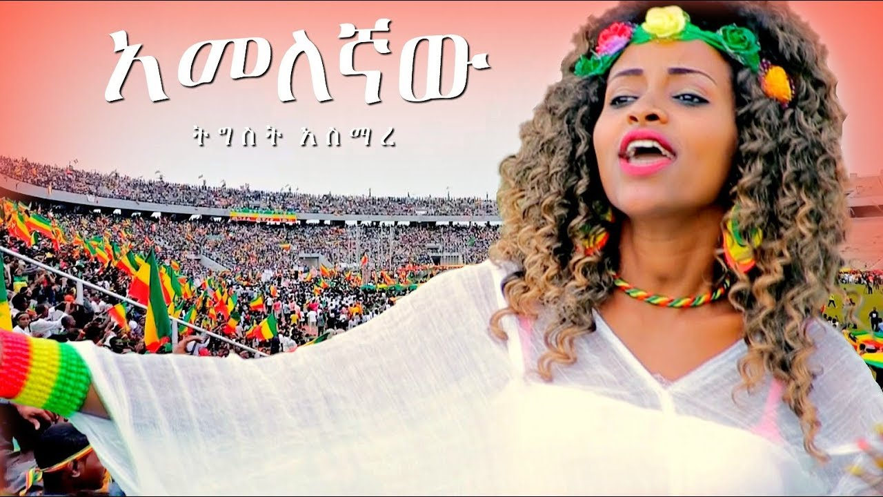 Tigist Asmare - Amelegnaw አመለኛው (Amharic)
