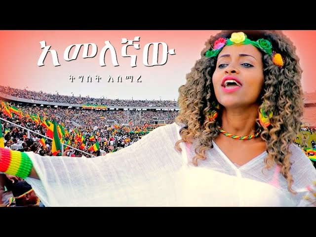 Tigist Asmare - Amelegnaw | - New Ethiopian Music Dedicated to Dr Abiy Ahmed