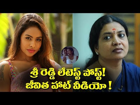 Sri Reddy Shares Jeevitha Rajasekhar Video in Social Media || YOYO Cine Talkies
