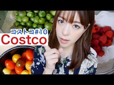 【コストコ】#10 購入品&リピート品/Costco
