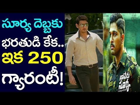 Naa Peru Surya.. Naa Illu India Effect On Bharat Ane Nenu | Mahesh Babu| Allu Arjun | Take One Media