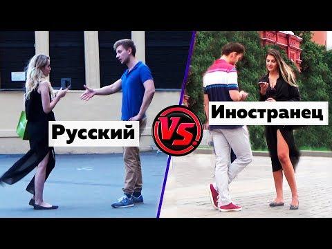Кого выберут Девушки? / Русский VS Иностранец. Эксперимент