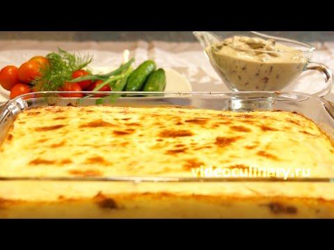 Картофельная запеканка с грибами - Рецепт Бабушки Эммы