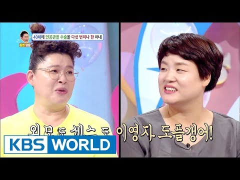 Let's get Yeongja who's both good looking and witty! [Hello Counselor / 2017.08.21]