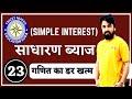 साधारण ब्याज (Simple Interest)|| Math Shortcuts-2018|| Maths Tricks In Hindi|| Tricky Maths Ak Sir|| thumbnail