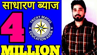 साधारण ब्याज (Simple Interest)|| Math Shortcuts-2018|| Maths Tricks In Hindi|| Tricky Maths Ak Sir||