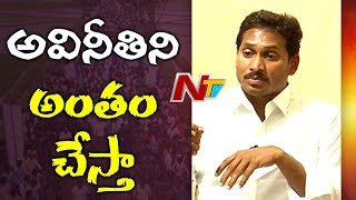 Once I become CM, No Place for Corruption in AP | YS Jagan Exclusive Interview | NTV