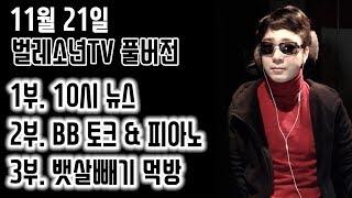 [벌레소년TV] 1부 : 10시뉴스 / 2부: BB토크 & 피아노