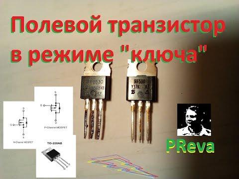 Полевой транзистор в режиме ключа