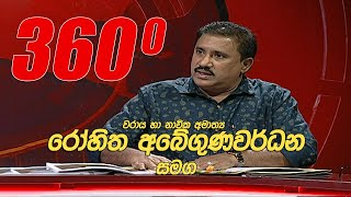 360 | With Rohitha Abegunawardhana ( 2021 - 01 - 25 )
