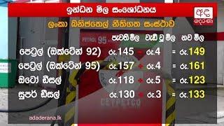 Lanka IOC increases fuel prices
