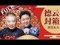 【完整版】德云社岁末相声专场【东方卫视官方高清】