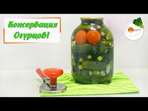 Консервированные огурцы. Рецепт самых вкусных хрустящих огурчиков (pickles)