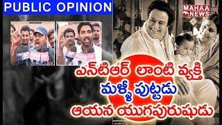 Guntur Public Talk On NTR Mahaa Nayakudu Movie