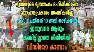 Nipah Virus : മൂസയുടെ മൃതദേഹം അതീവസുരക്ഷയോടെ സംസ്കരിച്ചു | Oneindia Malayalam