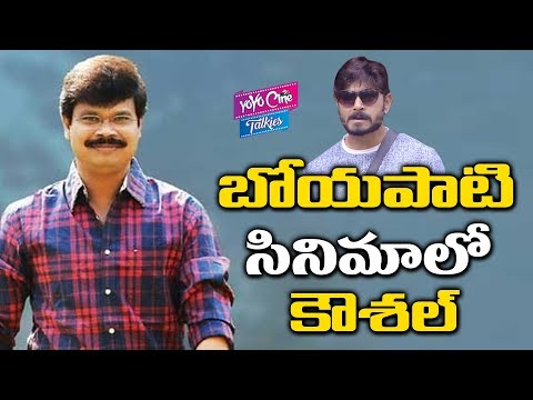 Boyapati Plans Movie With Kaushal Manda | Bigg Boss 2 Telugu | Tollywood Movies | YOYO Cine Talkies
