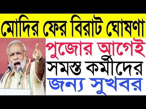 বিরাট ঘোষণা মোদির। পুজোর আগেই সুখবর সরকারি কর্মীদের। [Big breaking news today live Modi]