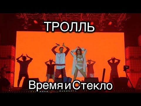 Время и Стекло ~ ТРОЛЛЬ // Вис на БИС // Stereo Plaza 03.11.2017