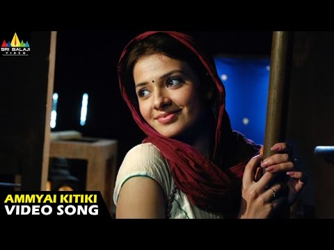 Ammai Kitiki Pakkana Video Song - Maryada Ramanna (sunil, Saloni) - 1080p video