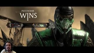 Mortal Kombat X   Sykes - очень сильная Рептилия
